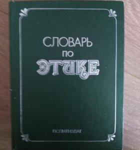 Книга «Словарь по этике»