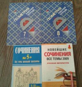 Рабочие тетради,сборники сочинений
