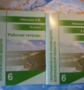 Географическое кпаеведение Воронежской области 6кл