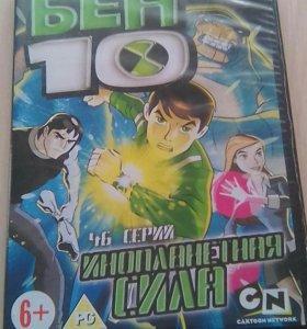 диск бен 10 инопланетная сила для DVD