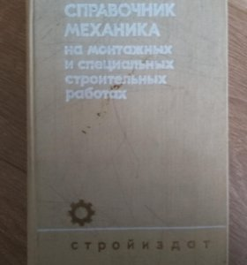 Справочник механика