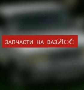 Запчасти на ВАЗ2106