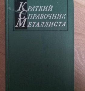 Краткий справочник металлиста под ред. Малова