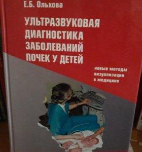 """Книга""""ультразвуковая диагностика заболеваний почек"""