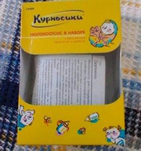 """Молокоотсос """"Курносики"""""""