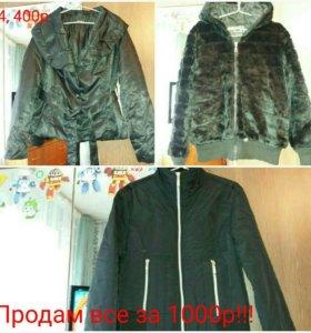 Куртки 42-44