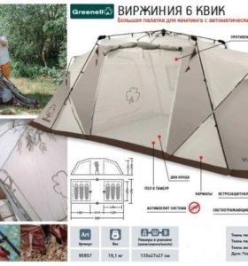 Палатка автомат Виржиния 6 квик(новая)
