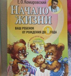 Книга Е.О.Комаровский