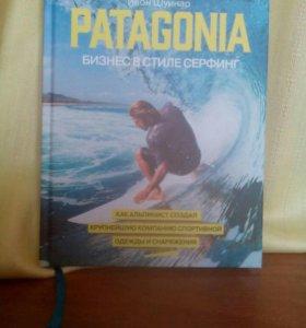 """Книга """"Patagonia - бизнес в стиле серфинг"""""""
