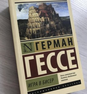 "Книга ""Игра в бисер"""
