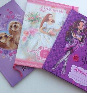 Школьные дневники для девочек