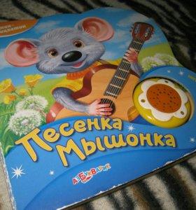 "Музыкальная книжка ""Песенка мышонка"""