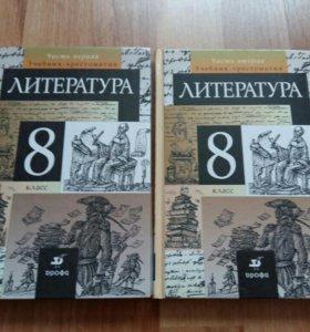 Литература 8, 4, 2 класс