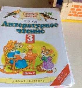 Учебники для начальной школы по программе Планета