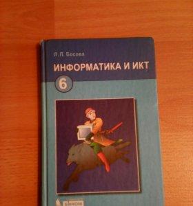 Учебник для 6 класса по информатике и ИКТ