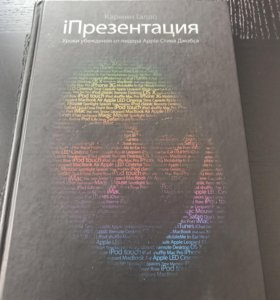 Книга iПрезентация. Уроки Стива Джобса
