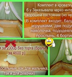 Комплект в кроватку, б.у