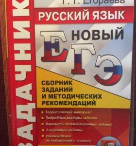 Учебники по русскому языку для подготовки к ЕГЭ.