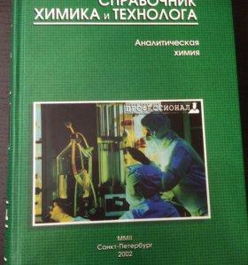 Новый справочник химика и технолога (2 части)