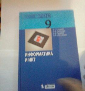 Учебник 9класс