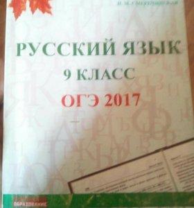 Русский,подготовка к огэ