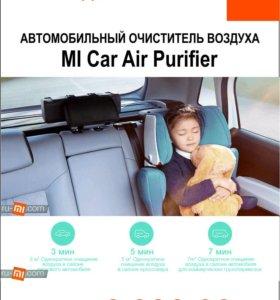 Автомобильный очиститель воздуха