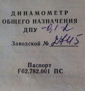 Динамометр общего назначения дпу-0,1-2