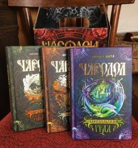 Книги для подростков Чародол