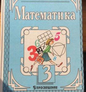 Математика 3 класс (И. И. Аргинская)