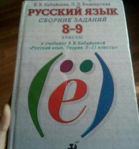 Учебник русского языка 8-9 класс