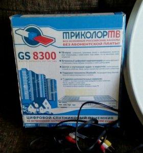 Триколор GS 8300