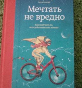 СРОЧНО ПРОДАМ!!!! Книга:Мечтать не вредно