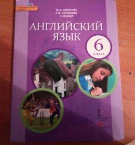 """Учебник по """"Английскому языку 6 класс"""""""