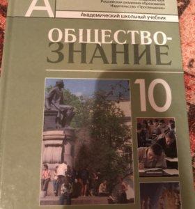 Учебники для 10-11 класса
