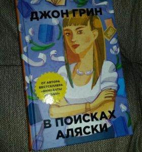 """Книга Джона Грина """"В поисках Аляски"""""""