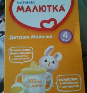 Молочная смесь Малютка.