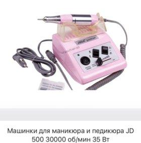Машинка (фрезер) для аппаратного маникюра