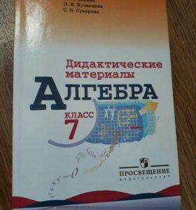 Дидактические материалы Алгебра 7класс