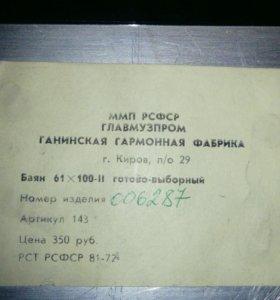 """Баян """"Рубин-6"""" готово-выборный"""