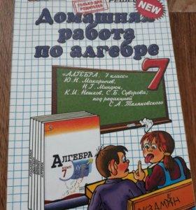 Домашняя работа по алгебре 7класс Решебник