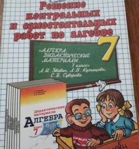 Решение контрольных работ по алгебре 7класс