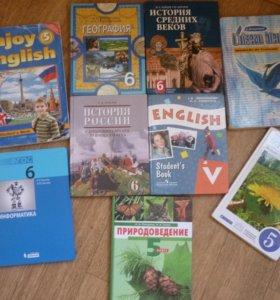 Учебники для 5, 6 класс