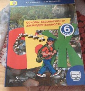 Учебник по ОБЖ 6 класс А. Т. Смирнов