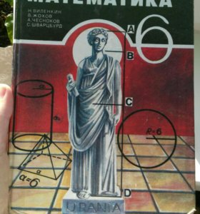 Учебник по математике 6 класс. Н.Виленкин; В.Жохов