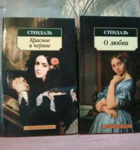Стендаль 2 книги мягкая обложка