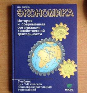Экономика. И.В. Липсиц