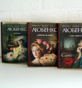 Книги И.Любенко