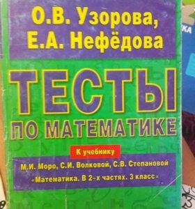 Школа россии