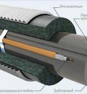 Греющий кабель для труб саморегулирующийся.