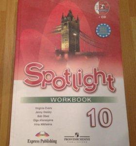 Рабочая тетрадь (Workbook) для уч. Spotlight 10
